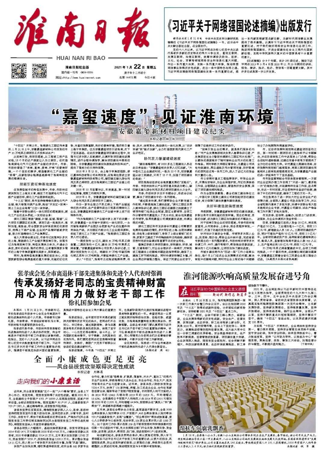 """独家策划:""""嘉玺速度"""",见证淮南环境!"""