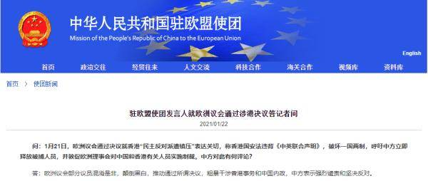 欧洲议会根据涉港决定,我国驻欧盟国家使团反驳