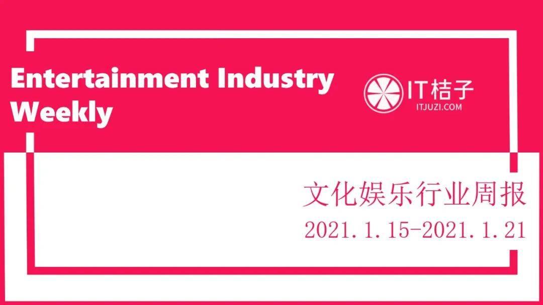 Bilibili完全获得了绘画梦想动画;颤音取代品多多成为2021春晚独家红包搭档|娱乐周刊