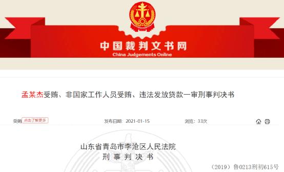 焦点丨青岛这家受贿超千万银行原行长被判 曾为颐和海置业提供1.5亿元贷款