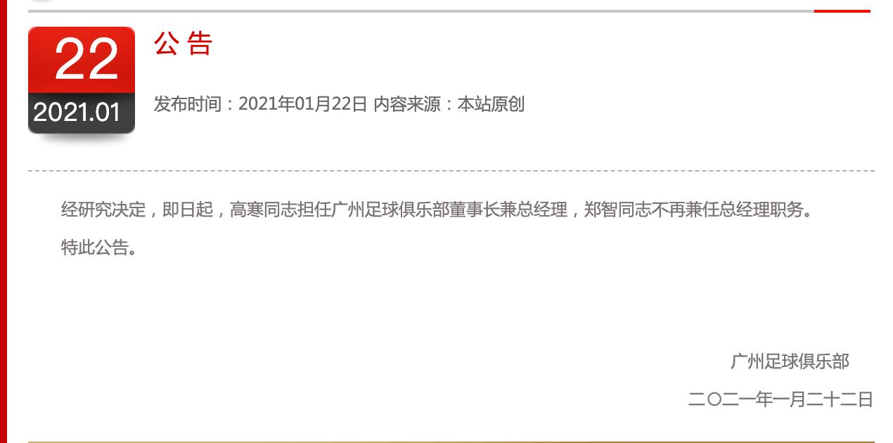 广州足球俱乐部官方宣布:高寒担任俱乐部董事长