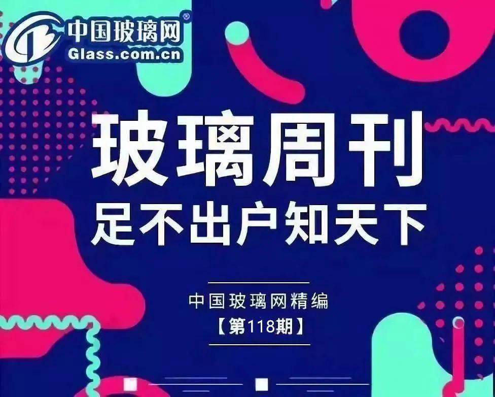 玻璃周刊|不出家门认识世界,中国玻璃编辑。com(1月18日-1月22日)