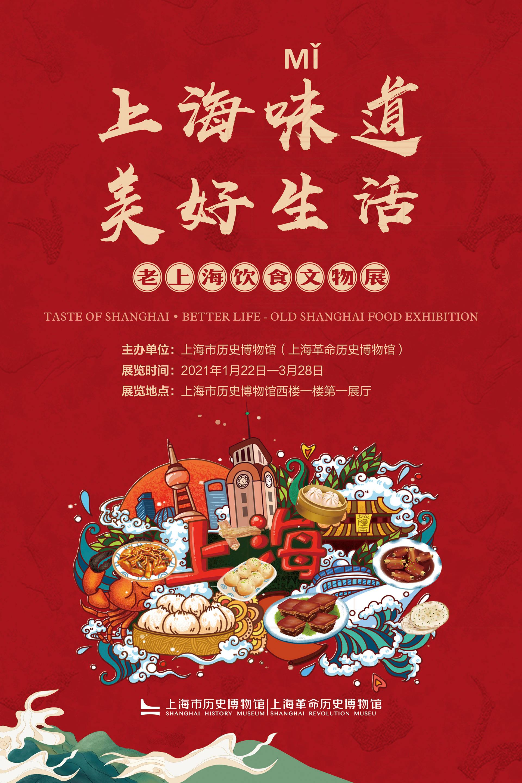 """来上海市历史博物馆""""品""""老上海味道"""