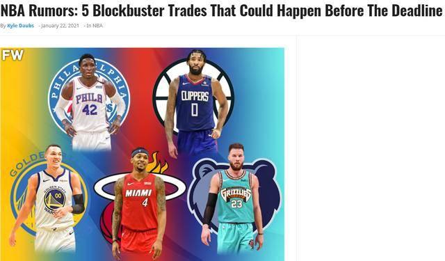期待!NBA仍有5笔潜在重磅交易,庄神牵手快船比尔前往迈阿密