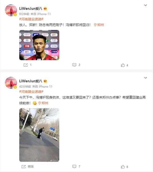 意外?曝恒大离队第一人确认,24岁国字号飞翼将被河南建业买断