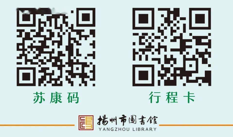 扬州市图书馆最新入馆须知