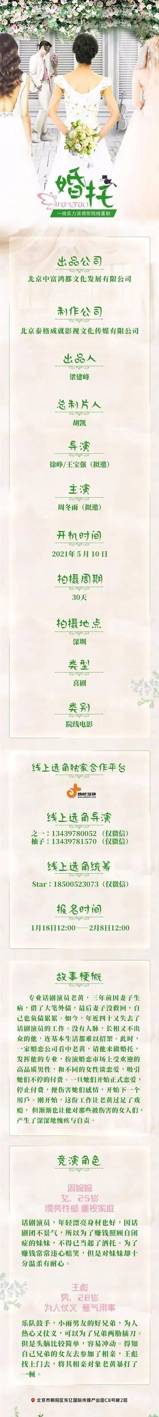 组讯日报|剧集《沉香如屑》、《落水者》,电影《婚托》等