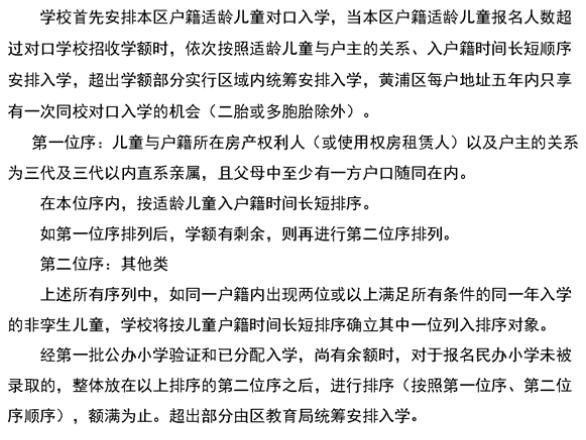 2020年上海这6所小学对口初中变了!你都了解吗?