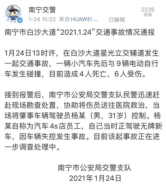 王小东对白沙大道交通事故作出批示:要迅速组织力量全力抢救伤员 妥善做好善后工作
