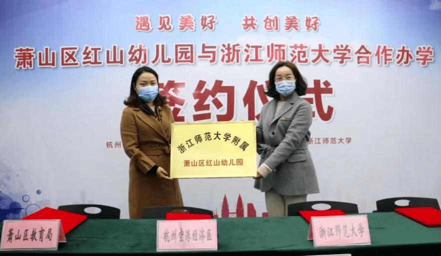 好消息!浙江师范大学附属幼儿园落户空港