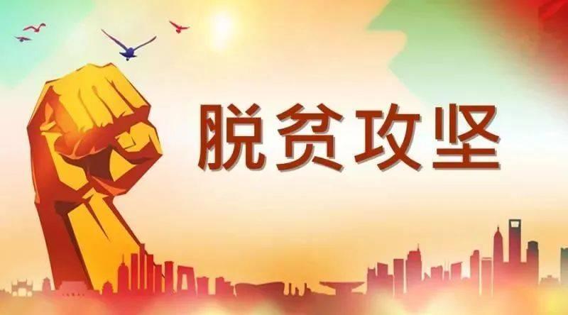 """【""""爱我锦州——锦州市2020年百姓满意的十件大事""""巡礼】""""组合拳""""持续发力 打赢脱贫攻坚""""收官战"""""""
