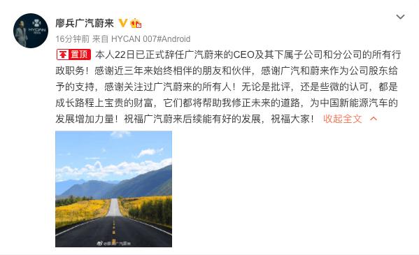 广汽蔚来廖兵已正式辞任 CEO
