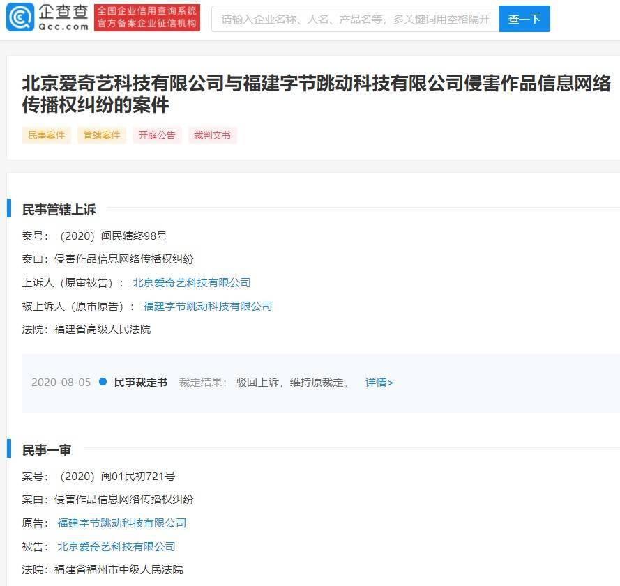 字节跳动获爱奇艺赔偿 35 万元:涉及电视剧《亮剑》网络传播权