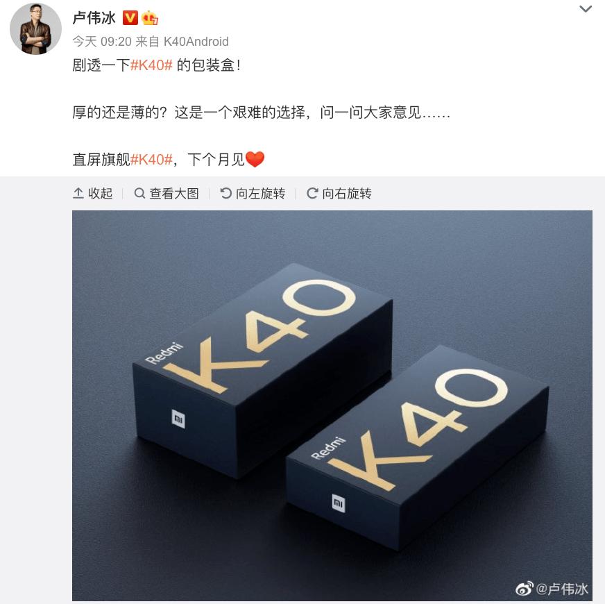 【旗舰】红米K40也要环保不送充电器?卢伟冰晒双版本