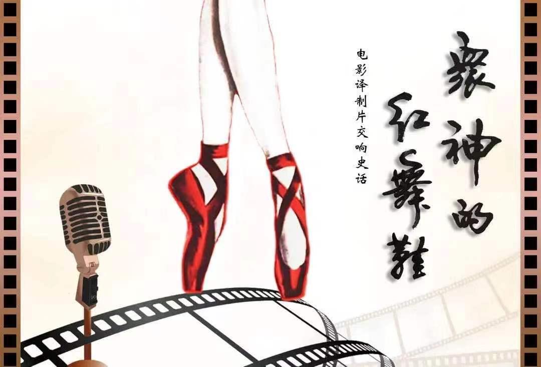 """它曾是中国人民心中的""""世界之窗"""",70年译制片历史被真实记录下来"""