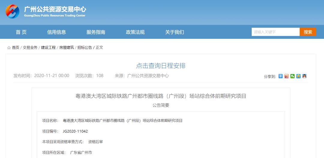 重磅!广州28号线一轨直达深圳,18号线南延段年内动工