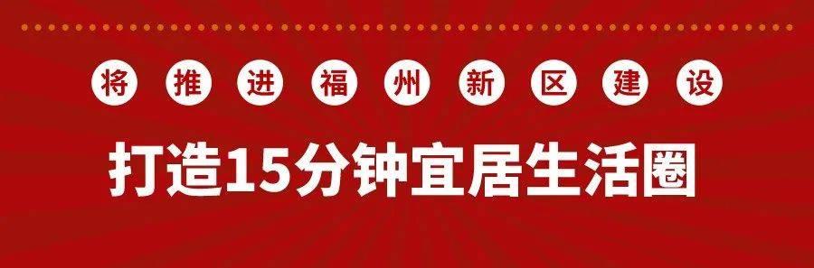 福建省政府工作报告出炉!加快福州都市圈建设!