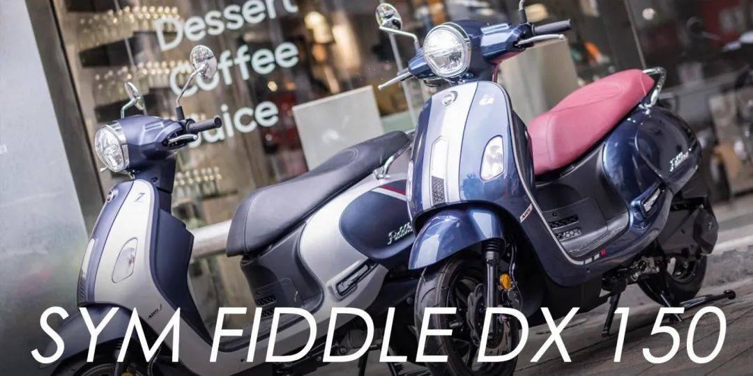 售价2万元的颜值踏板,三阳发布Fiddle DX 150,让买菜更有格调