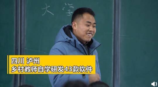 四川乡村教师自学研发43款软件:只要肯学没什么是学不会的