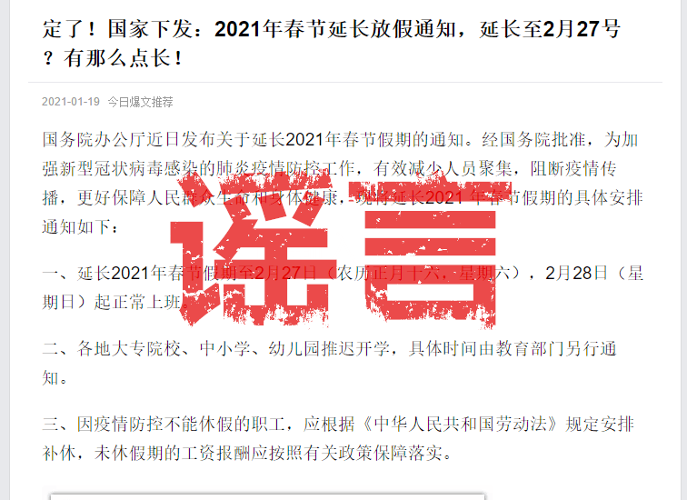 春节假期延长至2月27日? 云南部分高速公路要封闭?真相是……
