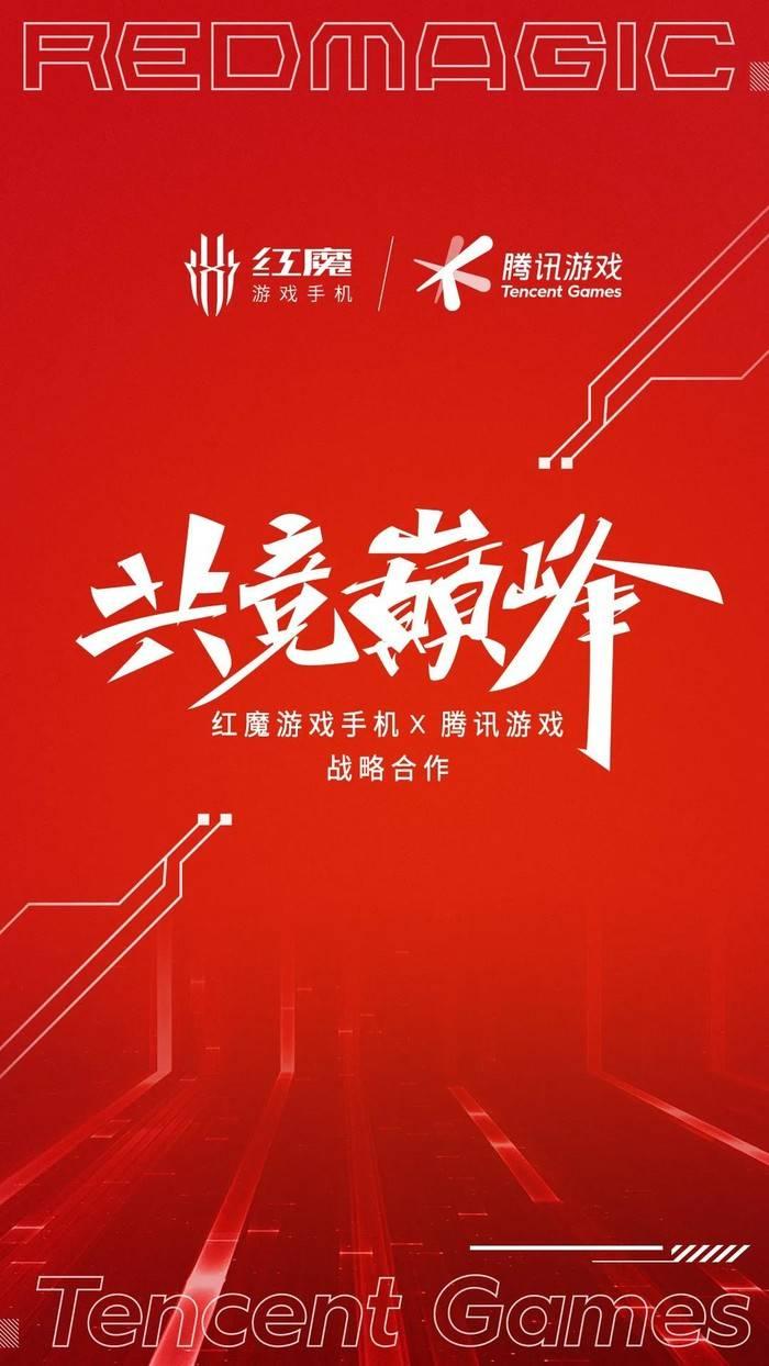 红魔游戏手机X腾讯游戏,软硬兼施共创竞技新巅峰