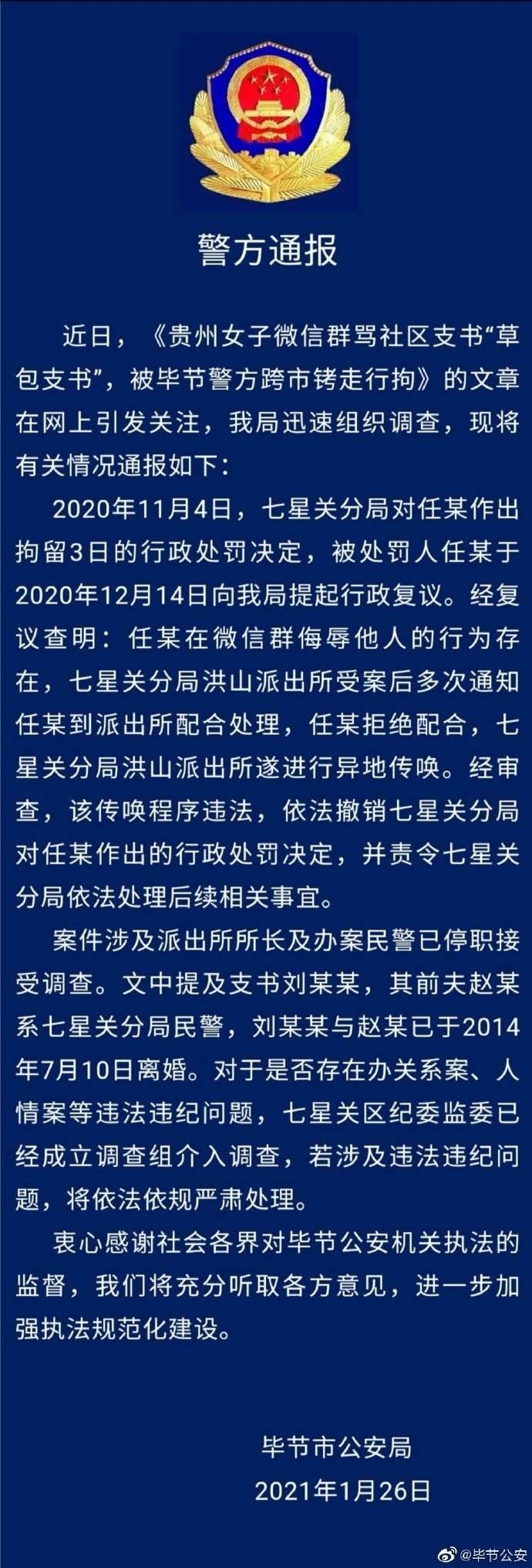 毕节警方回应女子侮辱社区支书被异地传唤拘留:撤销行政处罚决定