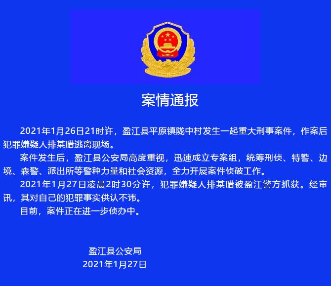 云南3岁女童疑遭隔壁邻居性侵犯后窒息而死,嫌疑人已抓捕