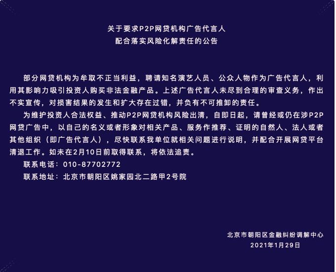 北京朝阳金融纠纷调解中心:P2P网贷代言人需就相关问题说明