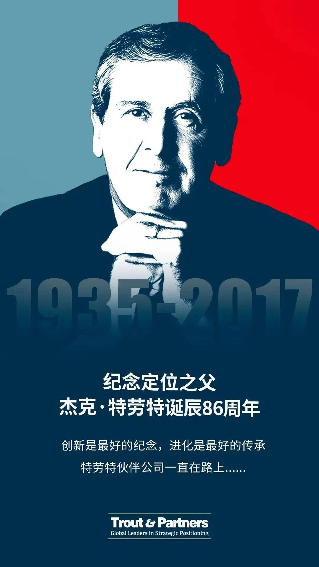 纪念定位之父杰克·特劳特诞辰86周年