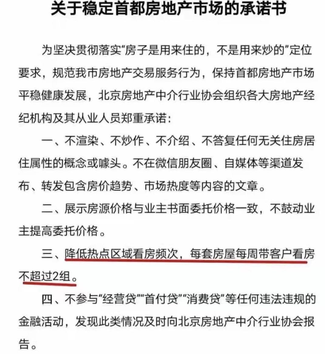 北京市一部分中介公司服务承诺不3D渲染、不蹭热点