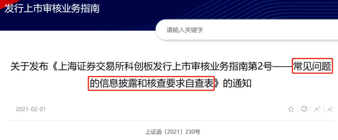 上海证券交易所公布了77份科技创新板块申报常见问题自查表,申报质量是评估中介机构执业质量的参考依据