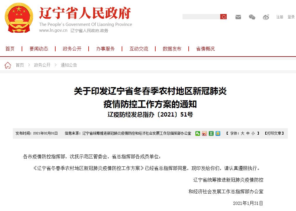 辽宁发布最新通知!关于春节返乡!