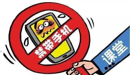 教育部办公厅关于加强中小学生手机管理的通知(附解读文章)
