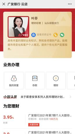 """广发银行汕头分行:开启""""云店""""新模式,给您真正的""""云服务"""""""