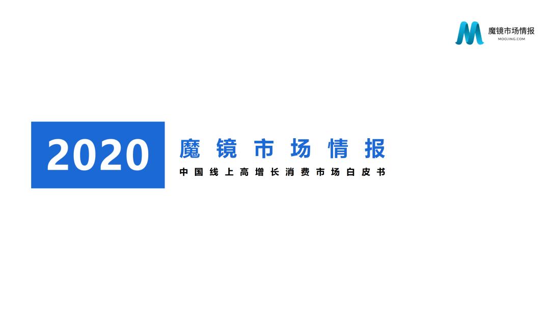 中国在线消费市场白皮书:对24个高增长细分行业的深入分析