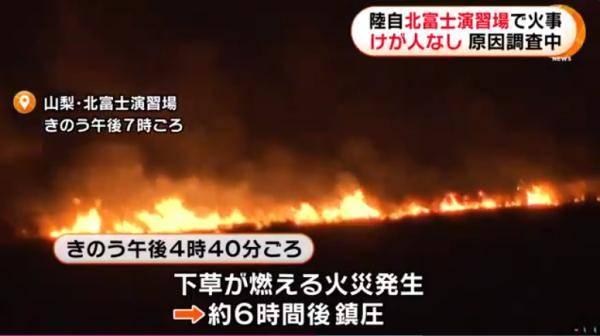 場 演習 火事 富士 北