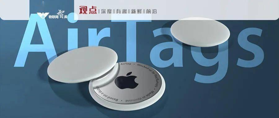"""UWB定位技术通过""""找东西""""开辟了数百亿美元的市场。苹果/三星已经进入市场。国内厂商什么时候等?"""