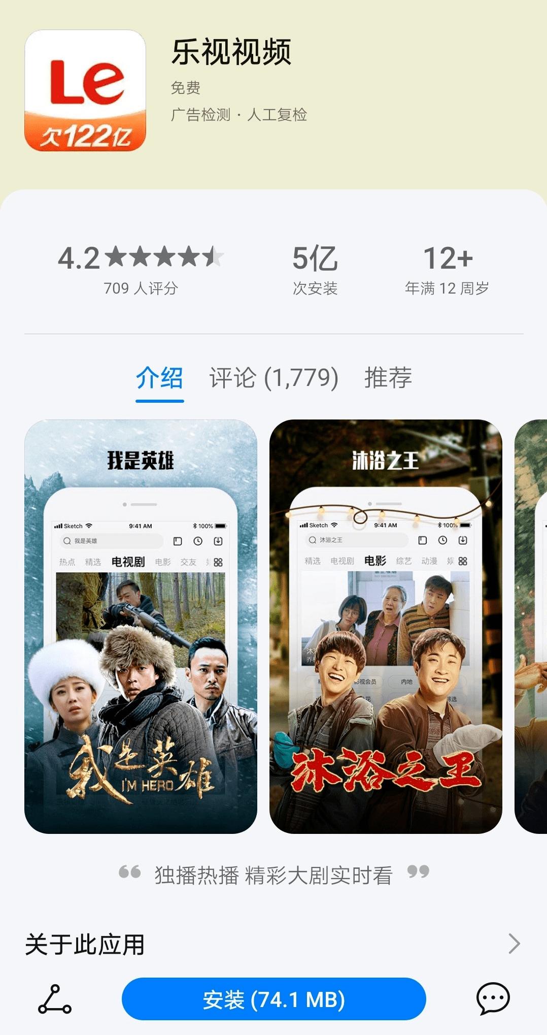 """乐视回应App""""欠122亿"""":面对逆境更乐观"""
