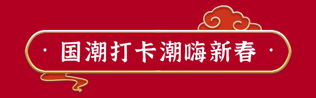《2021刷爆新年朋友圈打卡指南》,就在上海欢乐谷!