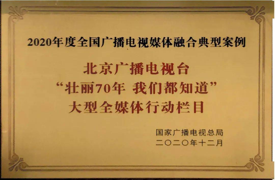 天顺平台招商直属:北京卫视《壮丽70年 我们都知道》获2020年度全国广播电视媒体融合典型案例奖_传播