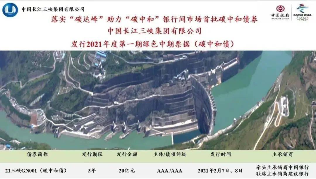 中国程心绿金:三峡集团发行的第一批碳中性债券