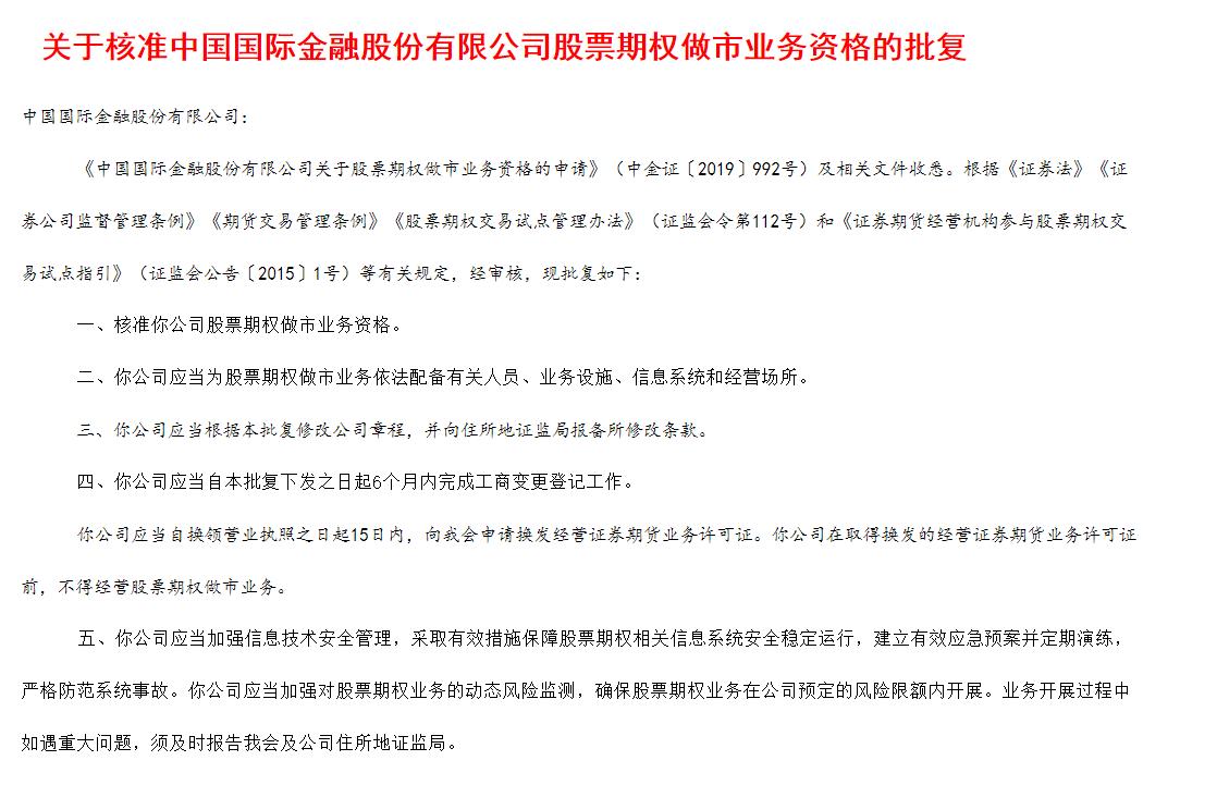 CICC:公司股票期权做市商资格已获中国证监会批准