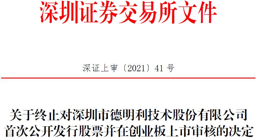 德李明终止创业板上市,东莞证券发起