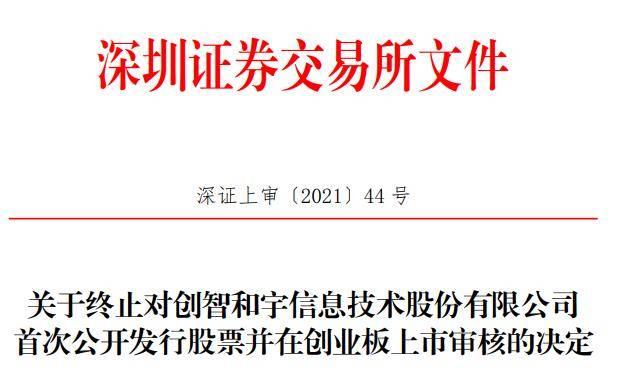 创智何裕终止了由中信证券发起的创业板上市