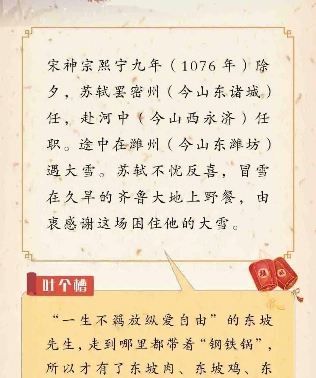 长图丨就地过年,古代诗人秀出新花样  第16张