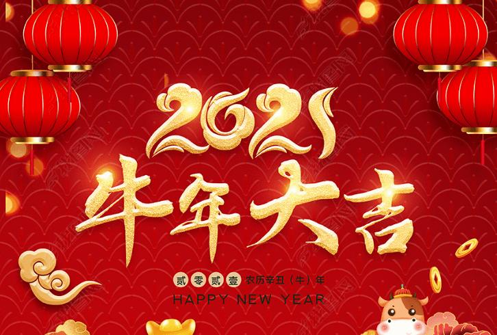 2021新年快乐,牛年大吉  第24张