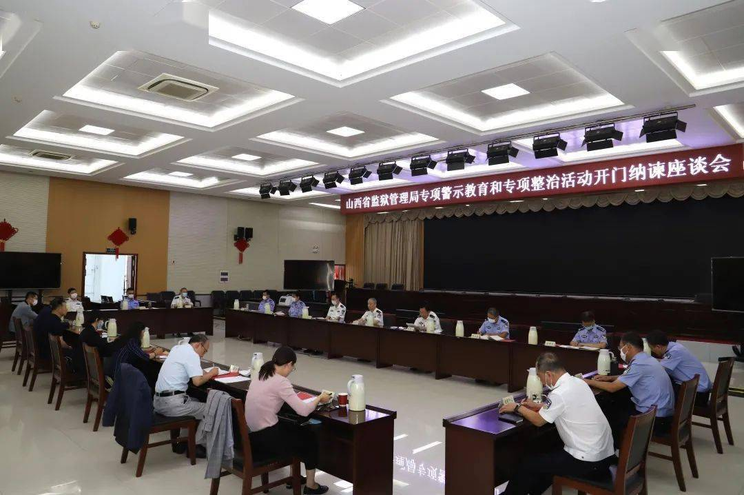 中共山西省监狱管理局委员会新春祝福  第10张