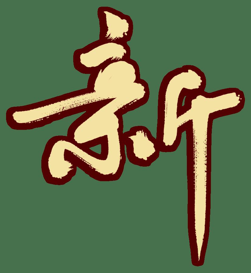 牛年新春丨青岛旅游集团党委书记、董事长寄语