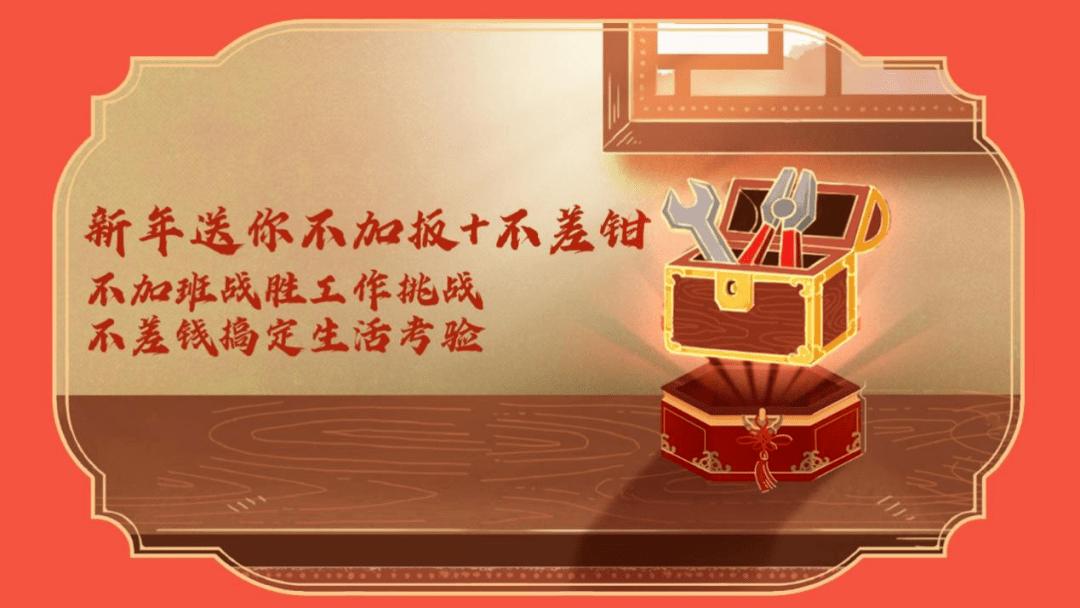 《2021年春节高赞年货指南》  第2张