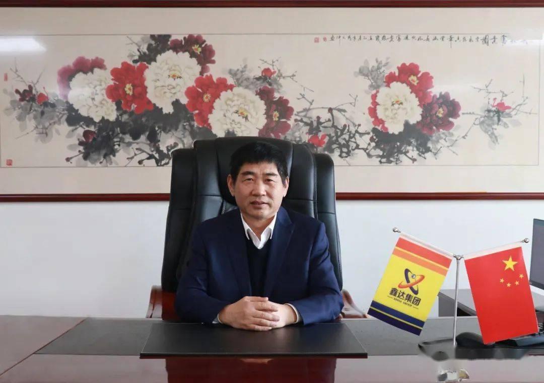 鑫达集团董事长_黑龙江鑫达集团logo